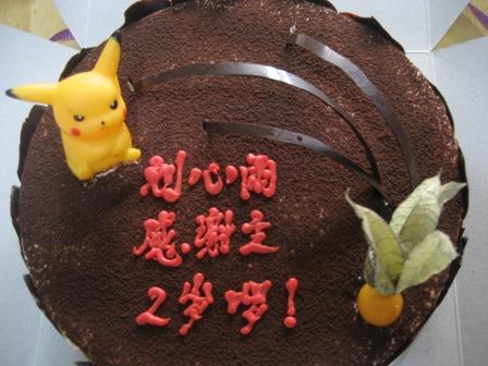 pikachu-cake.JPG